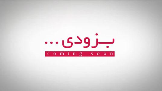 بازگشت مجله اسلامی